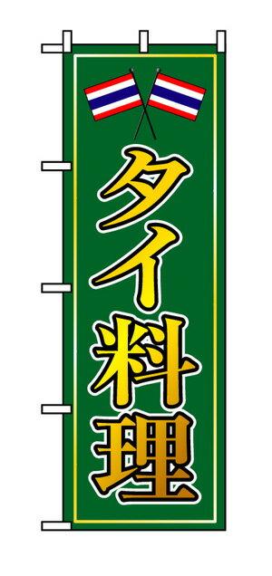 8110 のぼり旗 タイ料理 緑(グリーン) 黄色字(イエロー) 素材:ポリエステル サイズ:W600mm×H1800mm