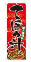 21131 のぼり旗 てっぽう汁 蟹入味噌汁 素材:ポリエステル サイズ:W600mm×H1800mm