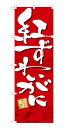 21156 のぼり旗 紅ずわいがに 素材:ポリエステル サイ...