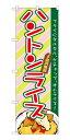 21161 のぼり旗 ハントンライス 金沢発祥 フライにタルタル、ケチャップ、オムライス 素材:ポリエステル サイズ:W600mm×H1800mm