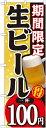 楽天キッチン ヒョードーSNB-172 のぼり旗 生ビール一杯100円 素材:ポリエステル サイズ:W600mm×H1800mm ※お取寄商品
