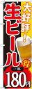 楽天キッチン ヒョードーSNB-182 のぼり旗 生ビール一杯180円 素材:ポリエステル サイズ:W600mm×H1800mm ※お取寄商品