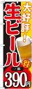 楽天キッチン ヒョードーSNB-187 のぼり旗 生ビール一杯390円 素材:ポリエステル サイズ:W600mm×H1800mm ※お取寄商品