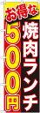 楽天キッチン ヒョードーSNB-253 のぼり旗 焼肉ランチ500円 素材:ポリエステル サイズ:W600mm×H1800mm ※お取寄商品
