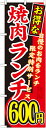 SNB-258 のぼり旗 焼肉ランチ600円 素材:ポリエステル サイズ:W600mm×H1800mm ※お取寄商品
