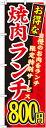 楽天キッチン ヒョードーSNB-264 のぼり旗 焼肉ランチ800円 素材:ポリエステル サイズ:W600mm×H1800mm ※お取寄商品