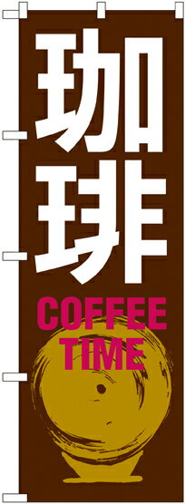SNB-1052 のぼり旗 珈琲 COFFEE TIME 素材:ポリエステル サイズ:W600mm×H1800mm ※お取寄商品