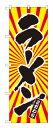 楽天キッチン ヒョードーSNB-1108 のぼり旗 ラーメン 素材:ポリエステル サイズ:W600mm×H1800mm ※お取寄商品