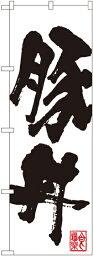 SNB-1165 のぼり旗 豚丼 素材:ポリエステル サイズ:W600mm×H1800mm ※お取寄商品