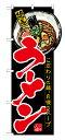 楽天キッチン ヒョードー64500 変型のぼり旗 ラーメン 素材:ポリエステル サイズ:W710mm×H1800mm ※お取寄商品