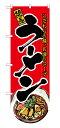 楽天キッチン ヒョードー64506 変型のぼり旗 ラーメン 素材:ポリエステル サイズ:W600mm×H1800mm ※お取寄商品