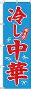 楽天キッチン ヒョードー68134 のぼり旗 冷し中華 素材:ポリエステル サイズ:W600mm×H1800mm ※お取寄商品