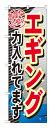 GNB-381 のぼり旗 エギング 素材:ポリエステル サイズ:W600mm×H1800mm ※お取寄商品