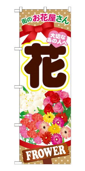 GNB-1001 のぼり旗 街のお花屋さん 大切なあの人へ 花 FROWER 素材:ポリエステル サイズ:W600mm×H1800mm ※お取寄商品
