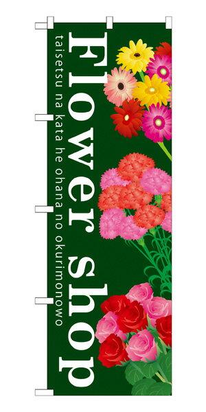 GNB-1002 のぼり旗 Flower shop 素材:ポリエステル サイズ:W600mm×H1800mm ※お取寄商品