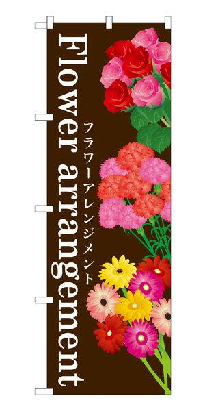GNB-1003 のぼり旗 フラワーアレンジメント Flower arrangement 素材:ポリエステル サイズ:W600mm×H1800mm ※お取寄商品