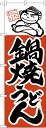 楽天キッチン ヒョードーH-103 のぼり旗 鍋焼うどん 素材:ポリエステル サイズ:W600mm×H1800mm ※お取寄商品