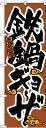 楽天キッチン ヒョードーH-20 のぼり旗 鉄鍋ギョーザ 素材:ポリエステル サイズ:W600mm×H1800mm ※お取寄商品