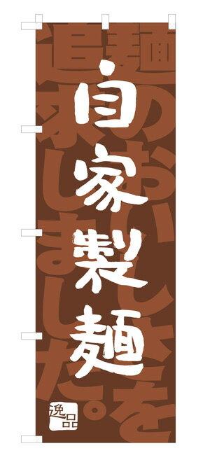 H011 のぼり旗 自家製麺 素材:ポリエステル サイズ:W600×H1800mm