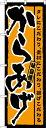 楽天キッチン ヒョードーSNB-3333 のぼり旗 からあげ 素材:ポリエステル サイズ:W600mm×H1800mm ※お取寄商品