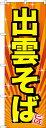 楽天キッチン ヒョードーSNB-3525 のぼり旗 出雲そば 素材:ポリエステル サイズ:W600mm×H1800mm ※お取寄商品