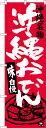 楽天キッチン ヒョードーSNB-3602 のぼり旗 沖縄おでん 素材:ポリエステル サイズ:W600mm×H1800mm ※お取寄商品