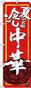 楽天キッチン ヒョードーSNB-4117 のぼり旗 冷し中華 素材:ポリエステル サイズ:W600mm×H1800mm ※お取寄商品