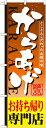 楽天キッチン ヒョードーSNB-809 のぼり旗 からあげお持ち帰り専門店 素材:ポリエステル サイズ:W600mm×H1800mm ※お取寄商品