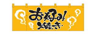 1127 綿のれん(綿暖簾) スタンダードタイプ お好み焼き 黄色(イエロー) 黒字(ブラック) W1700×H650mm 素材:天竺木綿 共チチ仕立て 顔料捺染