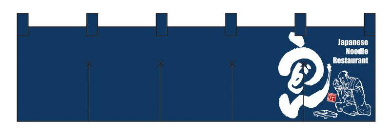 7806 綿のれん(綿暖簾) ショートタイプ うどん 紺(ネイビー) 白字(ホワイト) W1700×H450mm 素材:天竺木綿 共チチ仕立て 顔料捺染