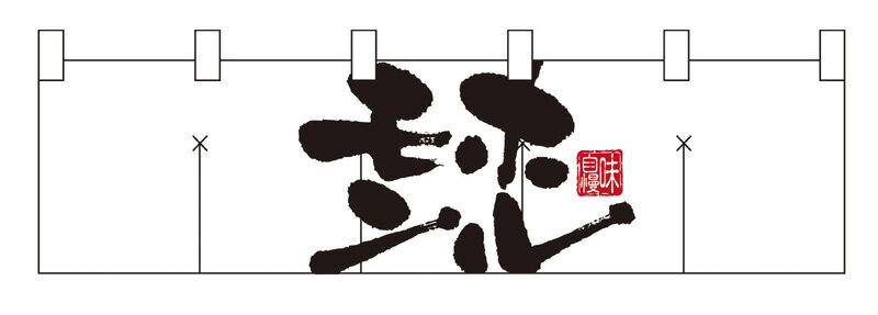 7821 綿のれん(綿暖簾) ショートタイプ ホルモン 白(ホワイト) 黒字(ブラック) W1700×H450mm 素材:天竺木綿 共チチ仕立て 顔料捺染