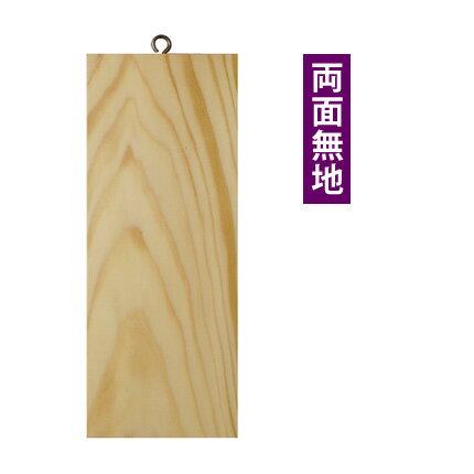 木製サイン 2619 小サイズ(縦) 両面無地 ※くさりなし