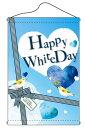 1760 ひも付きタペストリー Happy White Day 素材:ポリエステル サイズ:W600mm×H900mm ※お取寄商品