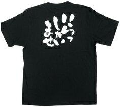 商売繁盛Tシャツ「いらっしゃいませ」黒 5.6oz