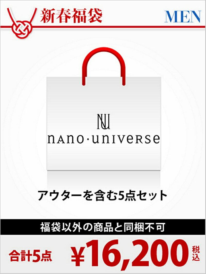 nano・universe [2017新春福袋]MEN福袋 nano・universe ナノユニバース【先行予約】*【送料無料】