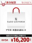 nano・universe [2017新春福袋]WOMEN福袋 nano・universe ナノユニバース【先行予約】*【送料無料】