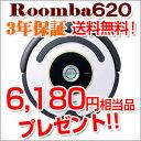 【3年保証】【送料無料】【28%OFF】iRobot Roombaアイロボットルンバ620 新品 New【ルンバ620】ロボット掃除機 お掃除ロボット【YDKG-tk】【smtb-tk】【楽ギフ_包装】【fkbr-p】