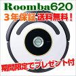 【3年保証】iRobot Roombaアイロボットルンバ620 新品 New【ルンバ622よりお得】ロボット掃除機 お掃除ロボット 送料無料02P27May16