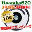 【entryで全商品P10倍】【3年保証】iRobot Roombaアイロボットルンバ620 新品 New【ルンバ622よりお得】ロボット掃除機 お掃除ロボット...