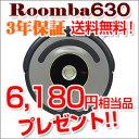 【3年保証】【送料無料】【31%OFF】iRobot Roombaアイロボット ルンバ630 新品 New【ルンバ630】ロボット掃除機 お掃除ロボット【31%OFF】【YDKG-tk】【smtb-tk】【楽ギフ_包装】【fkbr-p】