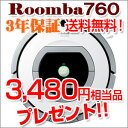 【3年保証】【送料無料】【29%OFF】iRobot Roombaアイロボットルンバ760 新品 New【ルンバ760】ロボット掃除機 お掃除ロボット【YDKG-tk】【smtb-tk】【楽ギフ_包装】【fkbr-p】