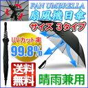 扇風機付き 日傘 アイテム口コミ第1位