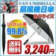 日傘 から涼しい風を扇風機日傘【正規品】【晴雨兼用傘】【選べる3サイズ】UVカット 100% 遮光/雨傘/日傘 扇風機/扇風機付日傘/傘 扇風機付 【62%OFF】02P27May16