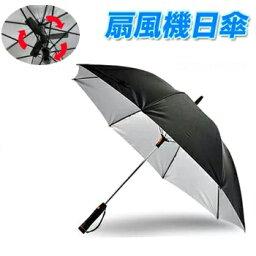 <strong>日傘</strong> から涼しい風を扇風機<strong>日傘</strong>【正規品】【晴雨兼用傘】【選べる3サイズ】UVカット 100% 遮光/雨傘/<strong>日傘</strong> 扇風機/扇風機付<strong>日傘</strong>/傘 扇風機付