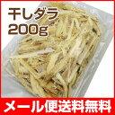 【国産】干しだら(味付けなし)200g ほしだら 鱈 干物 国内産100% 干しダラ 干したら 韓国