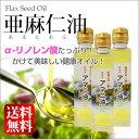亜麻仁油 無添加 低温圧搾 一番搾り 健康油 140g×3本...