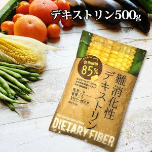 【1000円ポッキリ】水溶性 食物繊維 500g 難消化性デ