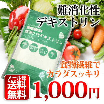 デキストリン500g食物繊維難消化性デキストリン水溶性ダイエットに