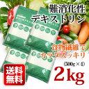 【送料無料】水溶性 食物繊維 2kg(500g×4) 難消化性デキストリン 粉末 とうもろこし由来 チャック付袋 ダイエットサプリ 健康食品 サプリ
