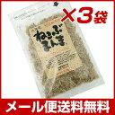 【メール便送料無料】ねこぶまんま 40g×3袋 北海道の貴重なねこあし昆布 ねこ足昆布 猫足昆布